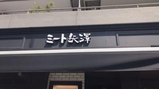 ミート矢澤でランチ