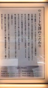 ミート矢澤のランチが美味しい理由