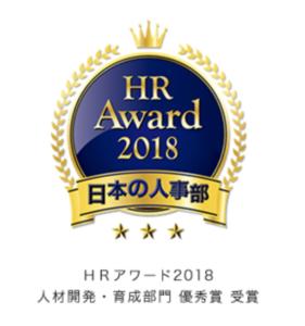 HRアワード2018を受賞