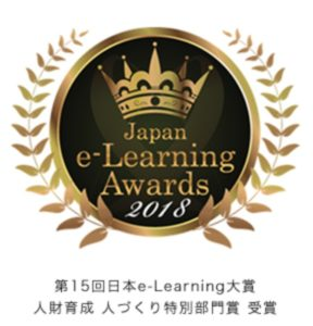 日本e-Learning大賞 人づくり特別部門賞を受賞