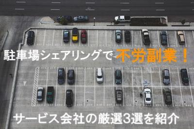 駐車場シェアリングで不労副業