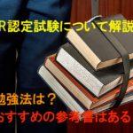 MR認定試験の勉強法とおすすめ参考書