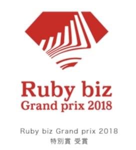 グロービス学び放題はRudy biz Grand prix 2018特別賞を受賞