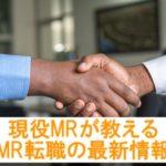 MRの最新転職状況
