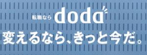 MR転職におすすめのサイト④:DODA