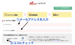 A8の登録手順2