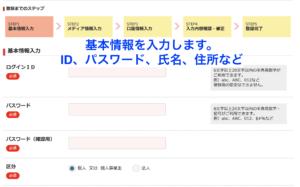 A8の登録手順4