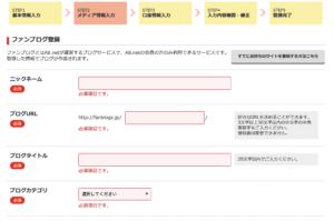 A8の登録手順6