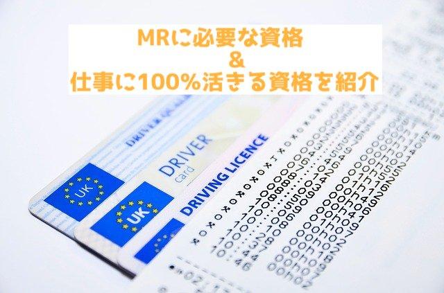 MRに必要な資格&取得して100%活きる資格の両方を解説する!