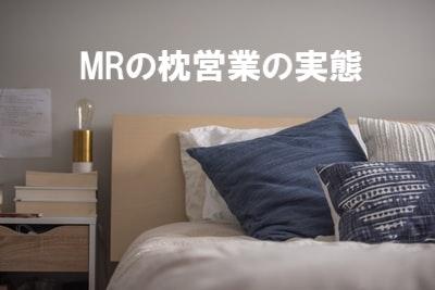 女性MRは枕営業をしているのか?MR女子の実態を解説!