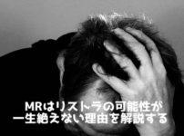 製薬会社のMRは一生リストラの可能性が絶えない理由を解説する