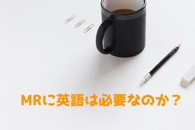 MRに英語って必要?製薬企業での英語の必要性を考える【勉強しよう】