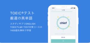 TEPPAN英語はスタディサプリが目標スコア別に英単語学習出来るように作ったコンテンツで、 600点目標、730点目標、860点、990点目標 と、レベル別に効率良く勉強する事が出来ます。 TEPPAN 英単語では英単語が出題され日本語の意味を4択から選ぶ、 よくある英単語クイズですね。 その中でも ・660点目標の英単語は英語を思い出すのに最適 ・1レッスン1分前後で回答できるため、スキマ時間での学習におすすめ ・点数目標別で英単語が学習出来るので自分に合った学習が出来る。 こんな特徴があり、TOEICに対する英単語学習にはおすすめですよ!