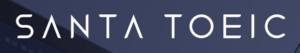 SANTA TOEIC-AIとの比較