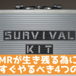【令和最新】現役MRが生き残るために今すぐやるべき4つの事