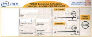 スタディサプリでTOEICを勉強した結果
