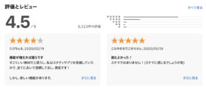 スタディサプリTOEICパーソナルコーチプランの評判・口コミ①:AppStore