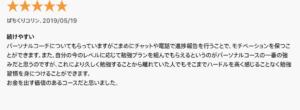 スタディサプリTOEIC パーソナルコーチプランの評判・口コミ