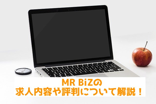 MR BiZ(ビズ)のリアルな求人内容や評判について解説する