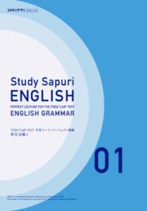 スタディサプリTOEICのテキスト:パーフェクト講義英文法