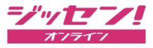 動画学習サービスのおすすめ⑥:ジッセン!オンライン
