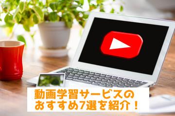 【社会人対象】動画学習サービスのおすすめ7選を徹底解説!